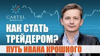 как стать трейдером  Путь Ивана Крошного