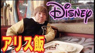 【ディズニー】初めてアリスのレストランに行ってみた!超おいしいー!【クイーン・オブ・ハートのバンケットホール】