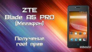 ZTE Blade A5 Pro. Получение root прав