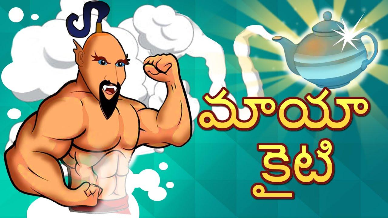 మాయా దెయ్యం | Magical Ghost Telugu moral stories | Original Telugu fairy tales
