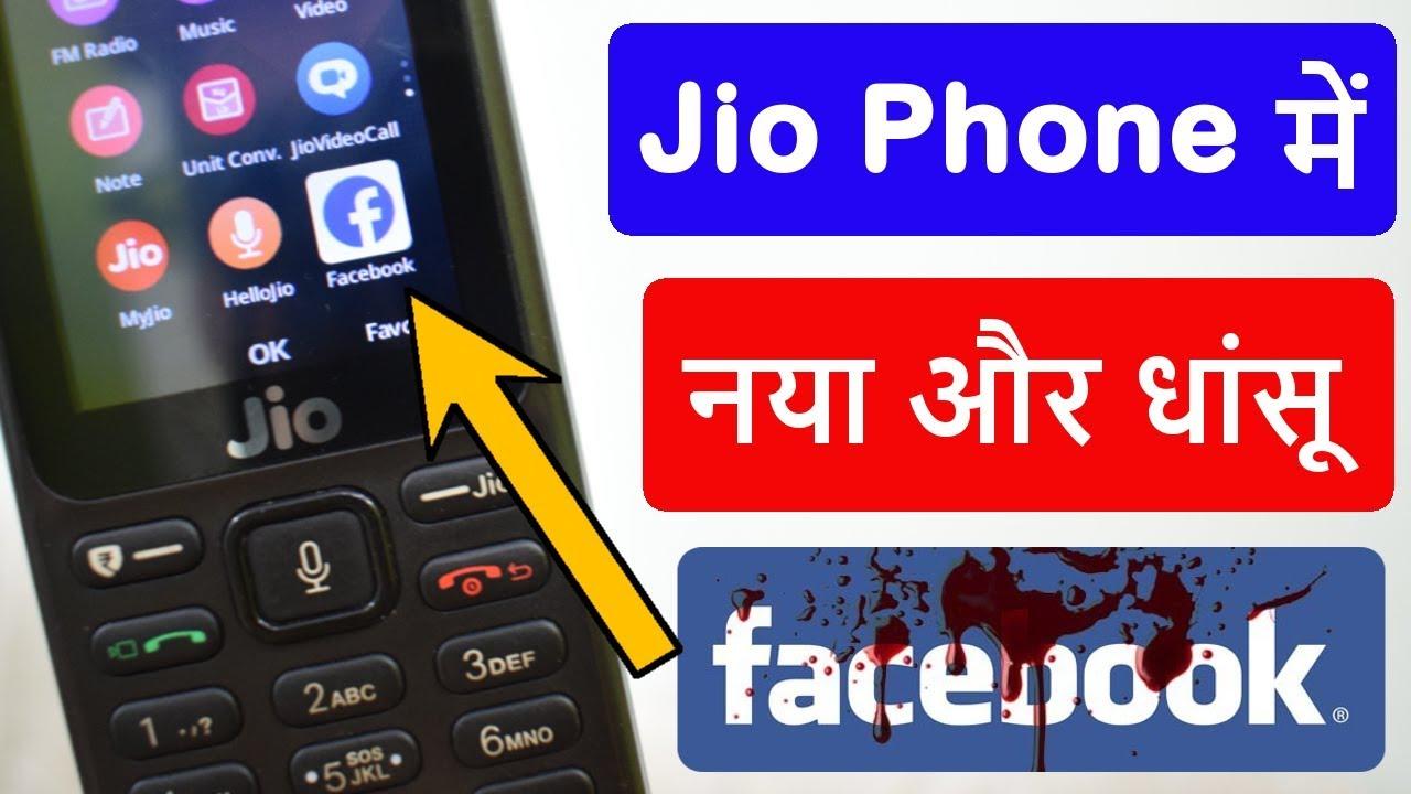 Jio mobile mein facebook login kaise kare | Facebook