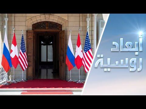 قمة بوتين - بايدن: تفاؤل على حافة التشاؤم  - نشر قبل 46 دقيقة