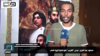 مصر العربية | محمود عبد العزيز: عرض