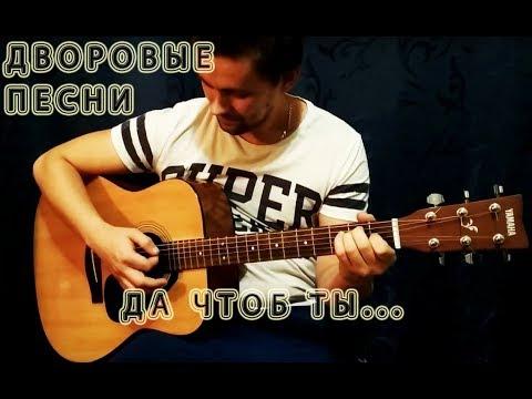 🎸🎸🎸Дворовые песни - Да чтоб ты сдохла тварь. Кавер под гитару.🎸🎸🎸