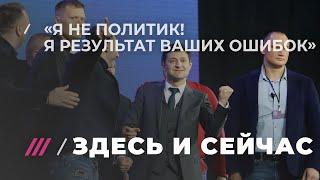 Вступительная речь Владимира Зеленского на дебатах