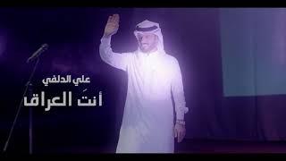 Ali Al Delfe - Antah Al Iraq [ EXCLUSIVE MUSIC VIDEO]  علي الدلفي- انت العراق