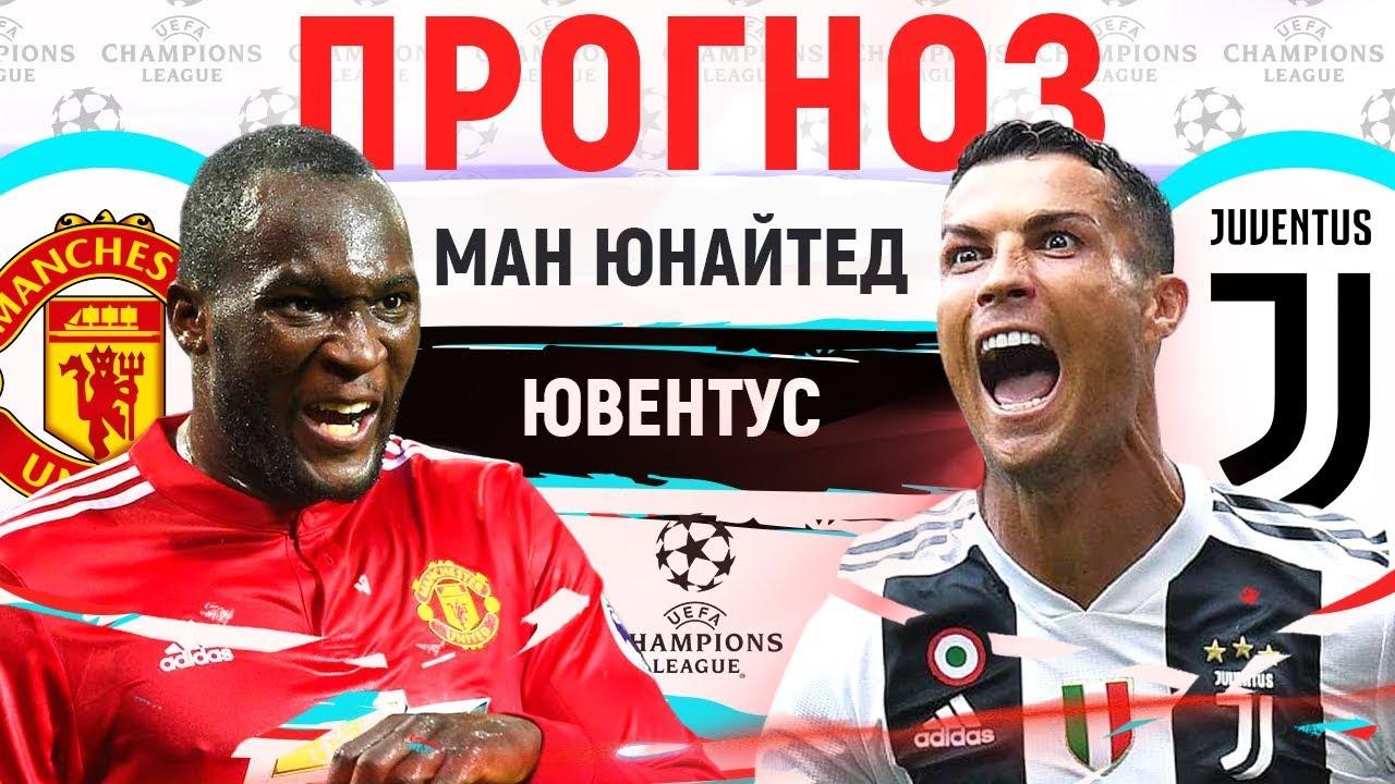 Прогноз на матч Манчестер Юнайтед - Ювентус
