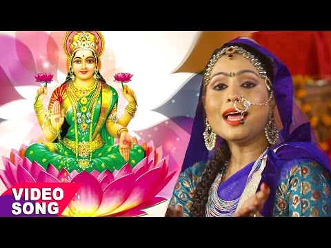 इस भजन को सुनने से आपके घर लक्ष्मी आएगी - Mangal Karta - Sanjna Raj - Laxmi Mata Bhajan
