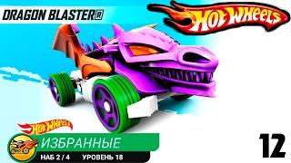 МАШИНКИ МОНСТР ТРАКИ ХОТ ВИЛС ЧУМОВЫЕ ГОНКИ игровой мультик про машинки как вспыш HOT WHEELS CARS 12