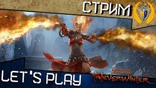 Играем в Neverwinter м16, багоюзы, логово, рандом... поговорим?