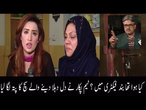 Pukar | 31 March 2018 | Neo News