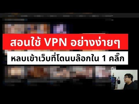 สอนใช้ VPN ฟรีของ Warp (cloudflare) ติดตั้งได้ใน 1 นาที หลบการ บล๊อก Block เข้าเว็บต่างๆ