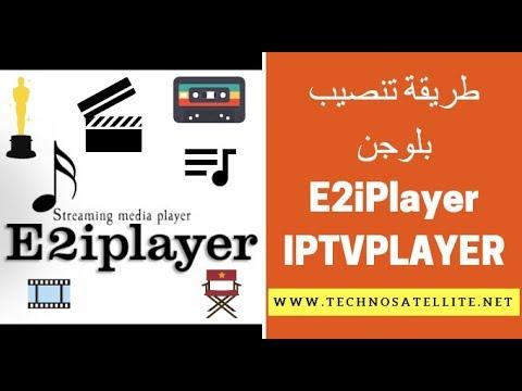 شرح طريقة سهلة لتنصيب بلوجن IPTVPLAYER PLUGIN E2iPlayer