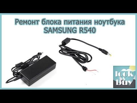 Ремонт блока питания ноутбука Samsung R540