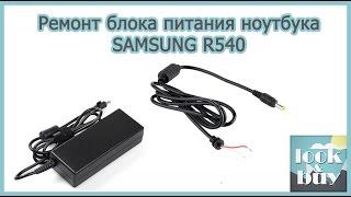 видео Ремонт Samsung R540