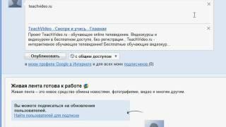 Редактирование сообщений в Google Buzz (5/8)