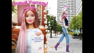 ДИРЕКТОР ШКОЛЫ СТАЛА УЧИТЕЛЕМ |мультики Barbie про школу 🎒