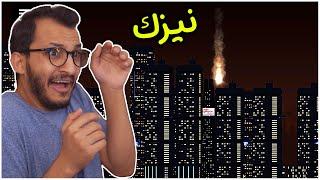 دمر المدينة بكل الطرق الممكنة! City Smash