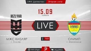 МЖС КИЗЛЯР - ОЛИМП. Вторая лига ЛФЛ Дагестана 2018-2019, 1 тур.