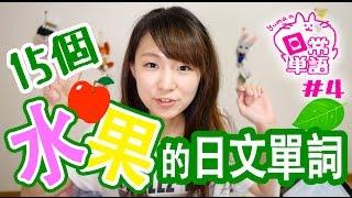 日文初級的生活單詞:15種水果的日文單詞【Yumaの日常単語】#4