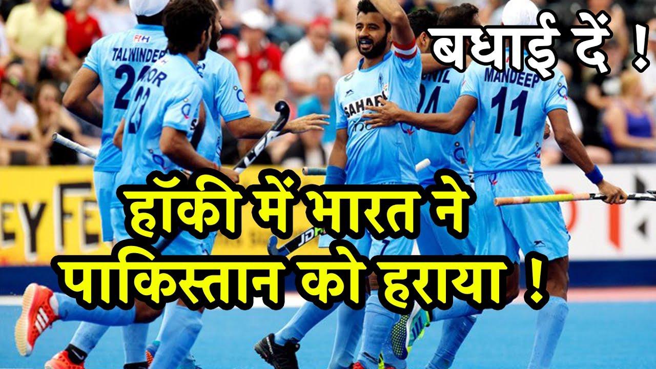 Hockey World League में भारत ने पाकिस्तान हो हराया ...