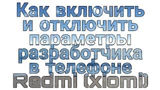 Як включити і вимкнути параметри розробника в Redmi (xiomi)