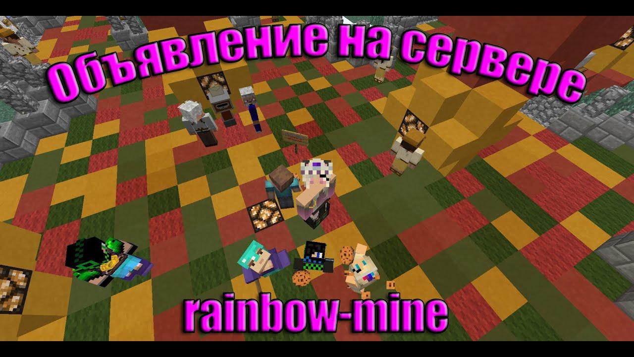 Rainbow mine скачать лаунчер