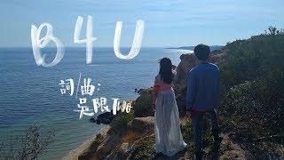 WXT 吴限TWO 【B4U】官方歌词版 Official Lyric Video