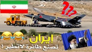 إيران تكشف عن طائرتها | نصاب 313 | وعيبها البسيط أنها لاتطير