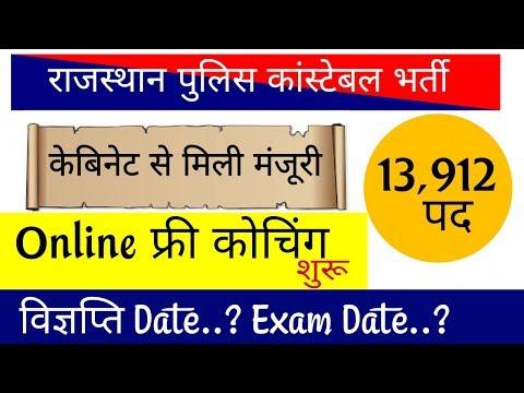 Rajasthan Police #(राजस्थान पुलिस) Constable bharti    Exam Date    Vigyapti Date#Boran Sir