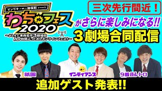 わちゃフェス2020がさらに楽しみになる!!3劇場合同配信