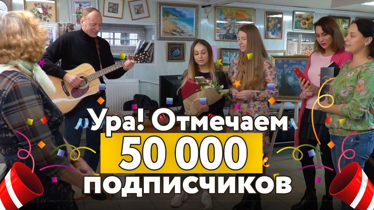 Неожиданно поздравили Татьяну Викторовну с 50к подписчиков. Спасибо, Вам, подписчики, что мы вместе!