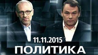 Политика с Петром Толстым от (11.11.2015)