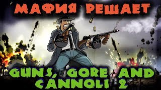 Зомби, ганстеры и мафия - Guns, Gore and Cannoli 2