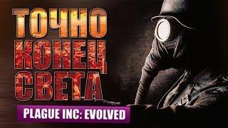 Plague Inc: Evolved - ТОЧНО КОНЕЦ СВЕТА [Gameplay / RUS / PC] #2