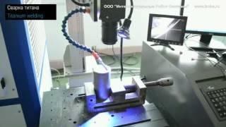 Лазерная сварка титана без защитной камеры(ООО