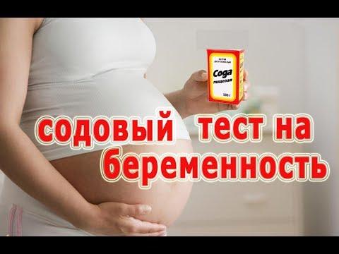 Тест на беременность - Признаки беременности