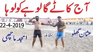 Amjad Machi Vs Usman Ghallu New Super Dupper All Open Kabaddi Match Bhawana 22.4.2019