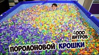 БАССЕЙН ПОРОЛОНОВОЙ КРОШКИ 4000 ЛИТРОВ