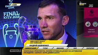 В Киеве состоялась презентация Кубков Лиги чемпионов