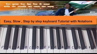 Mera Mulk Mera Desh|Top Patriotic Song|Keyboard Cover with Notes|Easy|Independence Day