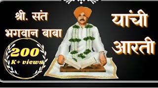#Bhagwan Baba Aarti/ भगवान बाबा आरती #aarti #bhagwangad #bhagwanbaba #lyric #Nandkishormaharaj