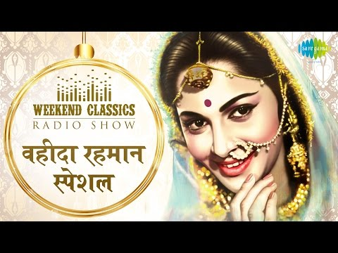 Weekend Classic Radio Show   Waheeda Special  वहीदा रहमान स्पेशल   HD Songs