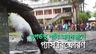 ভূগর্ভস্থ পানি অনুসন্ধানে গ্যাস বিষ্ফোরণ   bdnews24.com