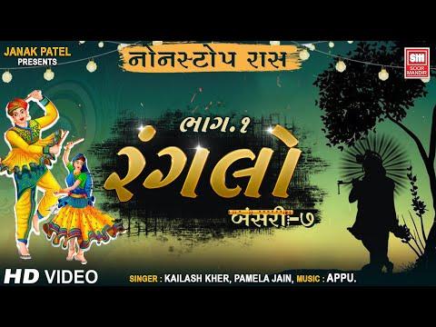 રંગલો : Ranglo : Bansari 7 Nonstop Gujarati Raas Garba || Kailash Kher Collection 2017 Soormandir