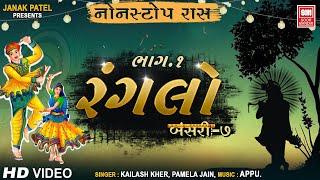 Video રંગલો : Ranglo : Bansari 7 Nonstop Gujarati Raas Garba || Kailash kher Collection 2017 Soormandir download MP3, 3GP, MP4, WEBM, AVI, FLV Juli 2018