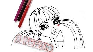 Как нарисовать Монстр Хай УРОК РИСОВАНИЯ для девочек How to draw Monster High