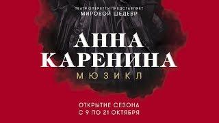 «Анна Каренина»: к завершению 2-го сезона