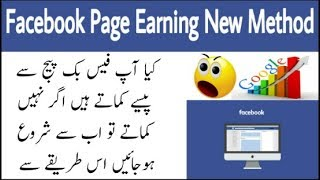 How to Earn Money From Facebook - Monetize Facebook Page - Facebook Page earn Money 2019 By Saadi4u