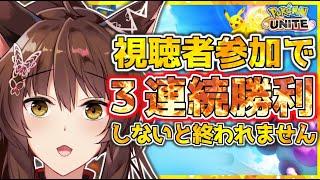 【ポケユナ】🔥3連勝するまで終われない🔥視聴者参加ユナイトバトル!【にじさんじフミ】